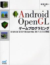ANDROID OPENGLゲ-ムプログラミング ANDROID 2/3/4&OPENGL ES 1.0/2.0對應