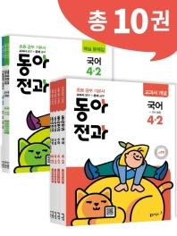 동아 전과 초등 4-2(2019)(전10권)