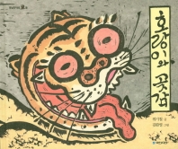 호랑이와 곶감(옛날옛적에 2)