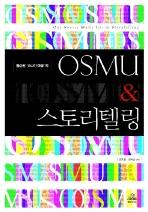 황순원 소나기 마을의 OSMU와 스토리텔링