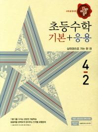 초등 수학 4-2 기본 + 응용(2018년)(수학 좀 한다면)