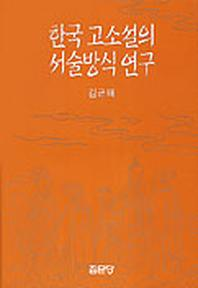 한국 고소설의 서술방식연구
