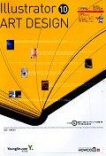 ILLUSTRATOR 10 ART DESIGN(CD-ROM 2장포함)