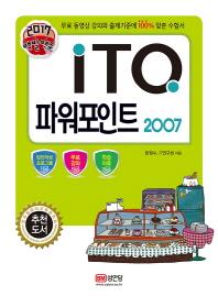ITQ 파워포인트 2007(2017)(백발백중)