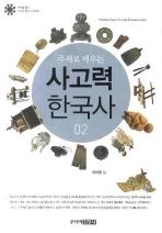 주제로 배우는 사고력 한국사. 2