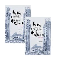 노자  맨발로 서울에 오다 세트