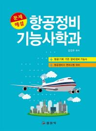 항공정비기능사학과(문제해설)(개정판 11판)