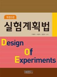 실험계획법(개정판 5판)(양장본 HardCover)