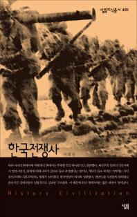 한국전쟁사(살림지식총서 495)(포켓북(문고판))