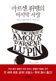 아르센 뤼팽의 마지막 사랑(문학동네 세계문학)(양장본 HardCover)