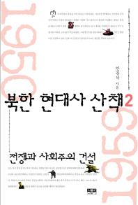 북한 현대사 산책. 2