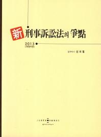 형사소송법의 쟁점(신)(개정판 9판)