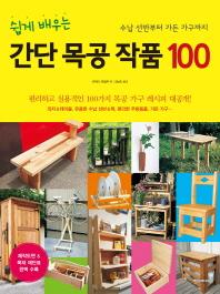 간단 목공 작품 100(쉽게 배우는)