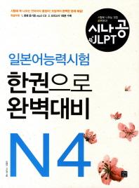 일본어능력시험 한권으로 완벽대비 N4(시나공)(CD1장포함)