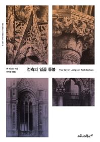 건축의 일곱 등불(마로니에북스 시각문화 총서 시리즈 2)