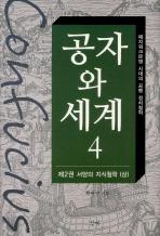 공자와 세계. 4(제2권: 서양의 지식철학)(상)(양장본 HardCover)