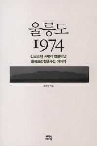 울릉도 1974 /뿌리와이파리/3-090618