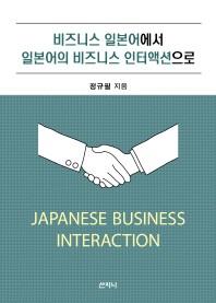 비즈니스 일본어에서 일본어의 비즈니스 인터액션으로