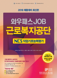 근로복지공단 NCS 직업기초능력평가(2018)(와우패스 JOB)
