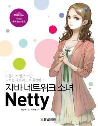 자바 네트워크 소녀 Netty
