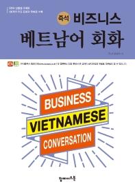 비즈니스 베트남어 회화(즉석)