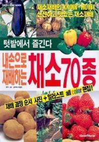 내손으로 재배하는 채소 70종(텃밭에서 즐긴다)
