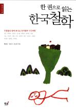 한 권으로 읽는 한국철학