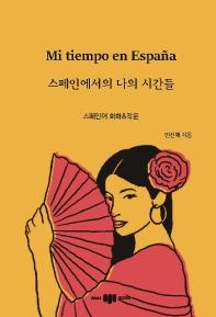 스페인에서의 나의 시간들