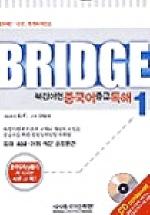 BRIDGE북경어언중국어중급독해 1(BOOK+CD3개)