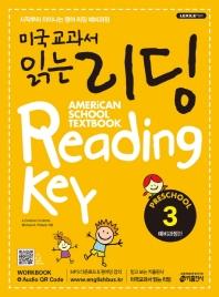 미국교과서 읽는 리딩 Preschool. 3: 예비과정편(CD1장포함)