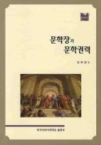 문학장과 문학권력