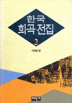 한국희곡전집 2