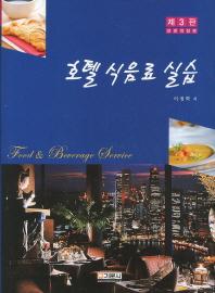 호텔 식음료 실습(전면개정판 3판)(양장본 HardCover)