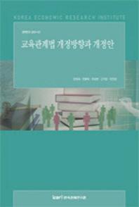 교육관계법 개정방향과 개정안(정책연구 2011-07)