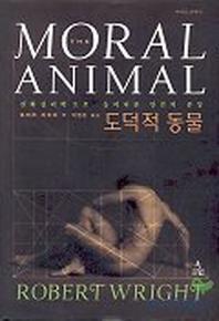 도덕적 동물(사이언스 클래식 1)