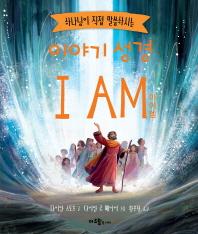 이야기 성경 I Am(아이엠)(하나님이 직접 말씀하시는)(양장본 HardCover)