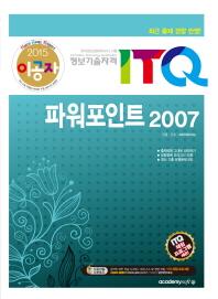 ITQ 파워포인트 2007(2015)(이공자)