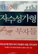 한국의 자수성가형 부자들