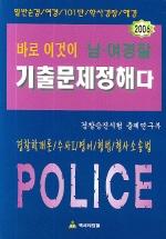 남여경찰 기출문제정해다(2006)