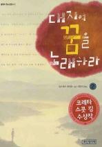 대지여 꿈을 노래하라. 2 /내인생의책/1-630208