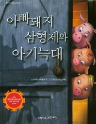 아빠돼지 삼형제와 아기늑대(명작 애니메이션 그림책)(양장본 HardCover)