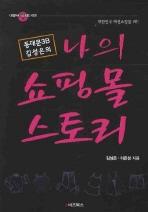 나의 쇼핑몰 스토리 //11-4