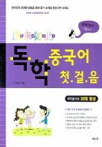 독학 중국어 첫걸음(CD1장포함)