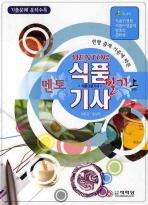 식품기사 식품산업기사 필기(상)(멘토)