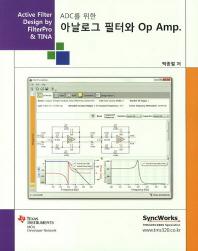 아날로그 필터와 Op Amp(ADC를 위한)