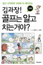 김과장 골프는 알고 치는거야(만화)