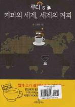 루디 S 커피의 세계 세계의 커피 세트