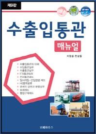 수출입통관매뉴얼(9판)
