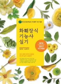 화훼장식기능사 실기(2017)(개정판)