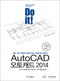 AutoCAD(오토캐드) 2014